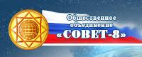 Sovet-8 200x80 02